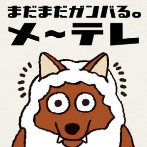 [轉播]名古屋電視台線上看-日本網路電視高清實況 NBN TV Live