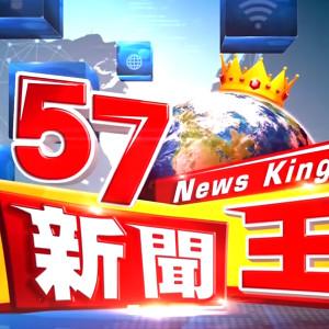 [直播]57新聞王線上看-台灣財經談話性節目實況