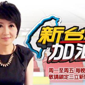 [直播]新台灣加油線上看-三立新聞政論節目實況