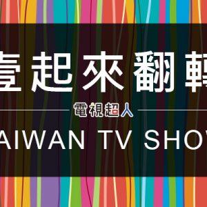[直播]壹起來翻轉線上看-台灣政論談話性節目實況