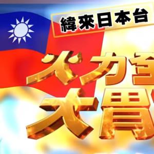 [日綜]火力全開大胃王台灣賽線上看/世界賽-日本綜藝節目直播Oogui LIVE