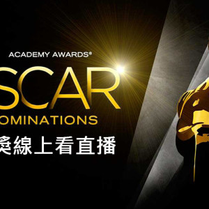 [直播]奧斯卡線上看-金像獎頒獎典禮網路實況 Oscars Live