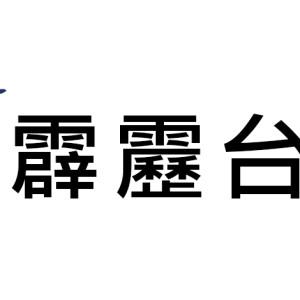 [直播]霹靂台灣台線上看-台灣布袋戲實況 Pili Live