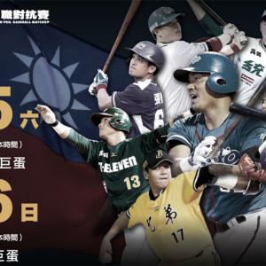 [直播]中職日職對抗賽線上看-台灣VS日本棒球實況Probaseball Live