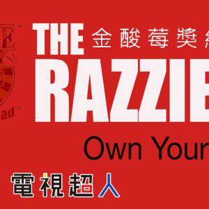 [直播]金酸莓獎線上看-頒獎典禮&星光大道實況 Razzie Live