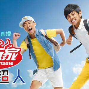 [台綜]食尚玩家線上看-TVBS歡樂台直播綜藝節目Super Taste LIVE
