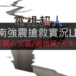 [直播]台南地震救災實況新聞台線上看懶人包