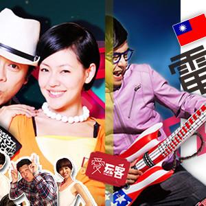 台灣電視線上看