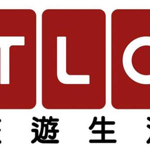 [直播]TLC旅遊生活線上看-台灣電視實況TLC LIVE
