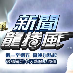 [直播]新聞龍捲風線上看-台灣政論談話性節目實況
