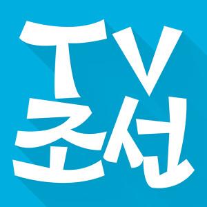 [直播]朝鮮電視台線上看-TV Chosun Live韓國電視實況