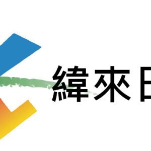 [直播]緯來日本台線上看-台灣電視實況VL Japan Live