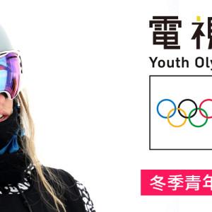 [直播]冬季青年奧運線上看-體育頻道實況 Winter Youth Olympic Live