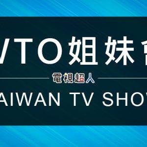 [直播]WTO姐妹會線上看-老外談話性八大綜藝節目