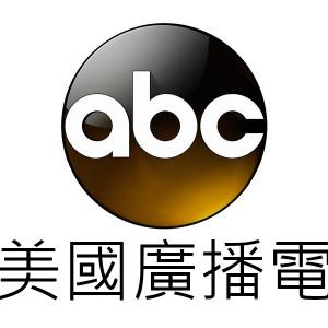 [直播]ABC綜合台線上看-美國電視實況ABC TV Live