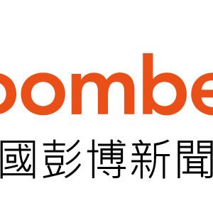 [直播]彭博新聞台線上看-美國電視實況Bloomberg News Live