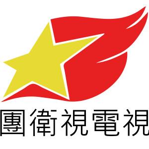 [直播]兵團衛視線上看實況-中國新疆電視BTZXTV Live