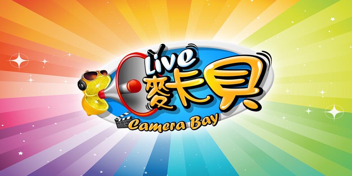 [直播]麥卡貝網路電視線上看-台灣電視實況Camerabay Live