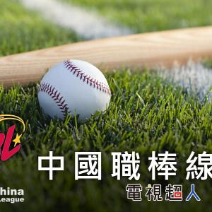 [直播]中國棒球聯賽線上看-中國職棒實況頻道 CBL Live