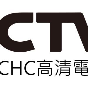 [直播]中國央視CHC高清電影台線上看實況-CCTV Movie Live