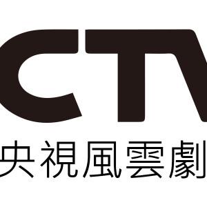 [直播]中國央視風雲劇場台線上看實況-CCTV Drama Live