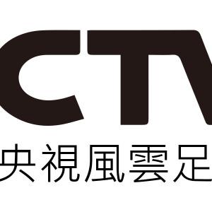 [直播]中國央視風雲足球台線上看實況-CCTV Football Live