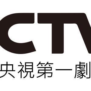 [直播]中國央視第一劇場台線上看實況-CCTV Movie Live