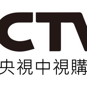 [直播]中國央視中視購物台線上看實況-CCTV Shopping Live