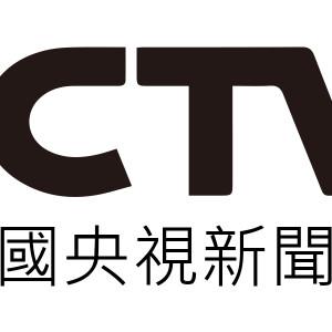 [直播]中國央視新聞台線上看實況-CCTV13 Live