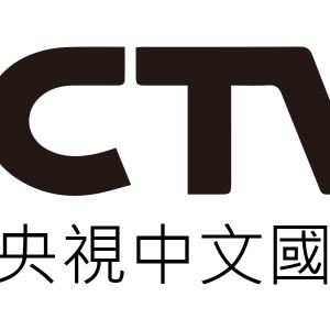 [直播]中國央視中文國際台線上看實況-CCTV4 Live
