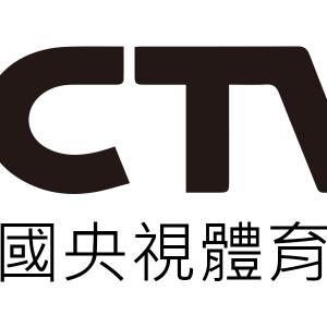 [直播]中國央視體育台線上看實況-CCTV5 Live
