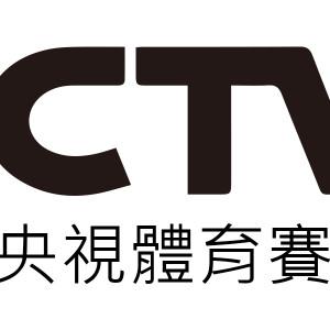 [直播]中國央視體育台線上看實況-CCTV5+ Live