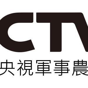 [直播]中國央視軍事農業台線上看實況-CCTV7 Live