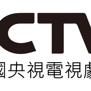 [直播]中國央視電視劇台線上看實況-CCTV8 Live
