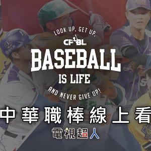 [直播]中華職棒線上看-台灣棒球實況頻道 CPBL Live