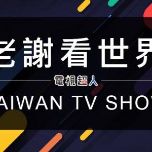 [直播]老謝看世界線上看-台灣財經節目實況