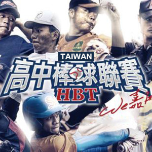 [直播]HBT高中棒球聯賽線上看-台灣棒球實況 HBT Live