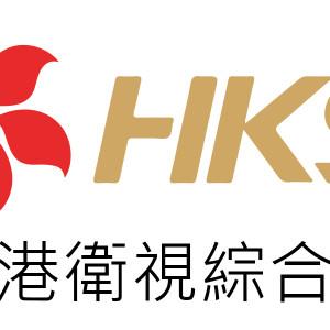 [直播]香港衛視綜合台線上看-香港電視實況HKSTV Live