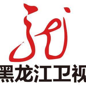 [直播]黑龍江衛視線上看實況-中國黑龍江電視HLJTV Live