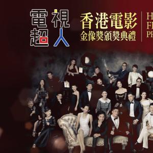 [直播]香港電影金像獎線上看-頒獎典禮實況 Hong Kong Film Awards Live