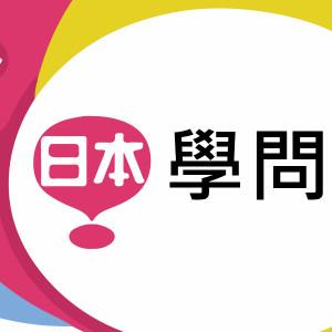 [直播]日本學問大線上看-緯來日本台綜藝節目Japan Learning LIVE