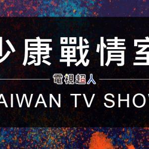 [直播]少康戰情室線上看-TVBS政論節目網路電視實況