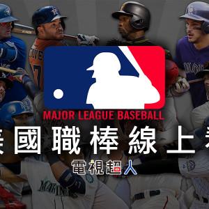 [直播]美國職棒線上看-美國棒球大聯盟實況頻道MLB Live