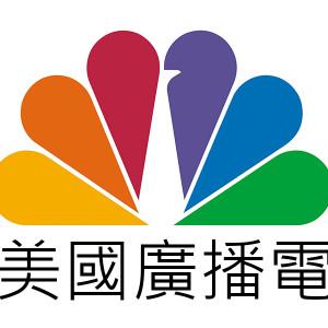 [直播]NBC電視台線上看-美國電視實況NBC TV Live