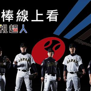 [直播]日本職棒線上看-日本野球實況電視台 NPB Live