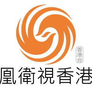 [直播]鳳凰衛視香港台線上看-香港電視實況PHTV Live