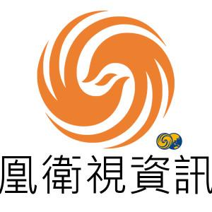 [直播]鳳凰衛視資訊台線上看-香港電視實況PHTV Infonews Live