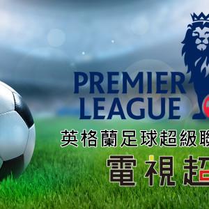 [直播]英格蘭足球超級聯賽線上看-歐洲英超足球網路實況 Premier League Live