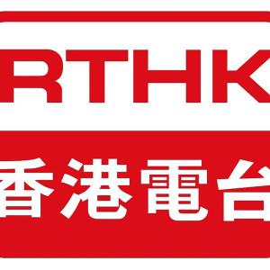[直播]港台電視台線上看-香港電台實況RTHK TV Live