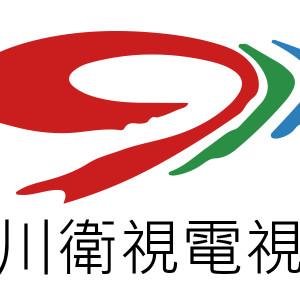 [直播]四川衛視線上看實況-中國四川電視SCTV Live